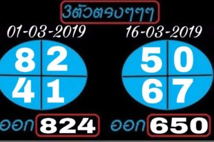 Here you can see Online full Thailand lottery result 16-03-2019 - 16th March 2019. You can enjoy your lottery I hope you must win the Thailand lottery and