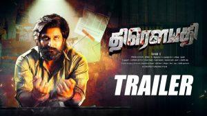 Tamil Movie Draupathy 2020 List
