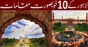 Beautiful places in lahore