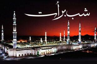 Here you can get Shab e Barat Mubarak Whatsapp status 2020. You can get the latest HD Shab e Barat WhatsApp status and you can send Whatsapp status to your friends and